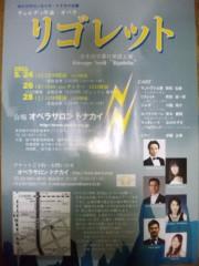 川越塔子 公式ブログ/ゲネプロ 画像1