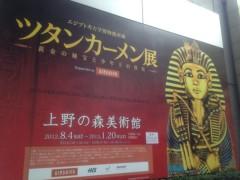 川越塔子 公式ブログ/ツタンカーメン展 画像1