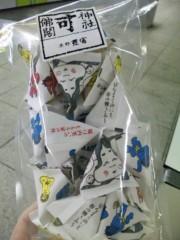 川越塔子 公式ブログ/豆撒き、太巻き 画像1