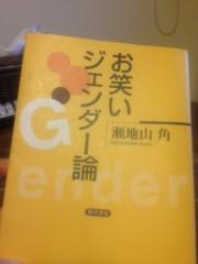 川越塔子 公式ブログ/ジェンダー論!? 画像1