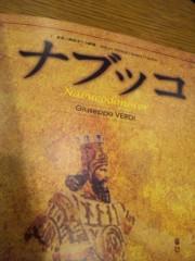 川越塔子 公式ブログ/ナブッコ 画像1