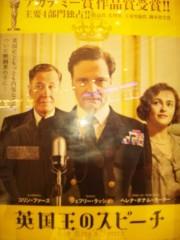川越塔子 公式ブログ/英国王のスピーチ 画像1