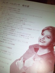 川越塔子 公式ブログ/テレサ・ベルガンサ 画像1