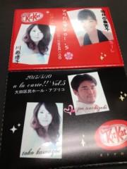 川越塔子 公式ブログ/初・ロザリンデ 画像1