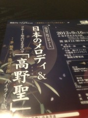 川越塔子 公式ブログ/「高野聖」ふたたび 画像1