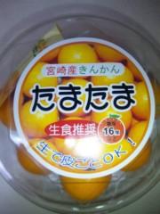 川越塔子 公式ブログ/たまたま 画像2