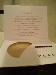 川越塔子 公式ブログ/プラケア 画像2