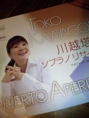 川越塔子 公式ブログ/オペラをわかりやすく 画像2