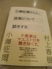 川越塔子 公式ブログ/旅の友? 画像1