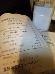 川越塔子 公式ブログ/ついに…(T_T) 画像1