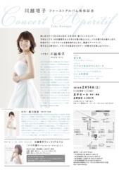 川越塔子 公式ブログ/本日発売です! 画像3