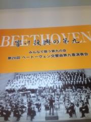 川越塔子 公式ブログ/復興の第九 画像1