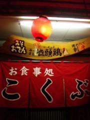 川越塔子 公式ブログ/宮崎イェーイ 画像1