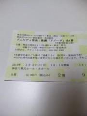 川越塔子 公式ブログ/まぼろしの… 画像2