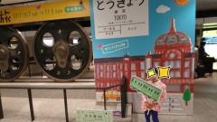 高野早苗 公式ブログ/東京駅 画像2