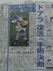 ドアラ 公式ブログ/報道 画像1