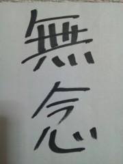 ドアラ 公式ブログ/2012シーズン終了… 画像1