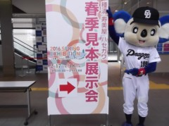 ドアラ 公式ブログ/春季見本展示会 画像1