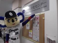 ドアラ 公式ブログ/知立中日文化センター 画像1