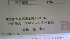 白井佐奈 公式ブログ/ 3級ジュエリーコーディネーター合格〜♪ 画像1