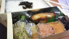 白井佐奈 公式ブログ/ やっぱり金兵衛さんのお魚弁当わ美味いです♪銀ダラ西京焼き! 画像1
