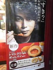 白井佐奈 公式ブログ/ ぬぬっ!トマトが熱い!つい珍しいものに惹かれてしまう性格で 画像2