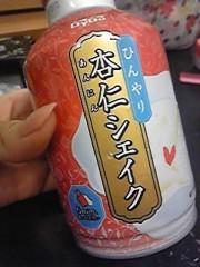 白井佐奈 公式ブログ/ 暑くて、ついつい…杏仁シェイク〜!?(笑) 画像2