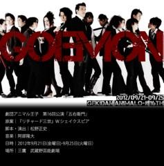 坂元隆一 公式ブログ/劇団アニマル王子第16回公演『GOEMON』 画像2