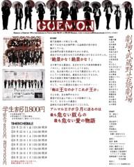 坂元隆一 公式ブログ/劇団アニマル王子第16回公演『GOEMON』 画像1