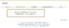 坂元隆一 公式ブログ/MIXIアカウントが消されたwwww  画像1