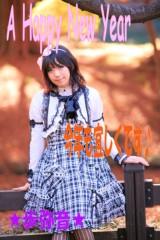 歩弥音 公式ブログ/謹賀新年♪ 画像1
