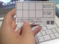 歩弥音 公式ブログ/トレカスタンプラリー! 画像1