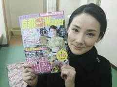 吉田羊 公式ブログ/キター(≧∇≦)!! 画像1
