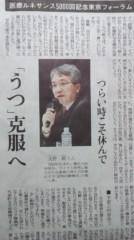 大野裕 公式ブログ/今日の読売新聞 画像1