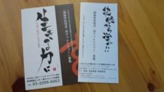 大野裕 公式ブログ/生きる力に 画像1