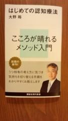 大野裕 公式ブログ/『はじめての認知療法』 画像1