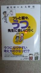 大野裕 公式ブログ/細川貂々さんとの共著 画像1