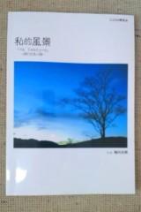 大野裕 公式ブログ/『私的風景』 画像1