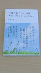 大野裕 公式ブログ/川田泰輔さんの新刊 画像1