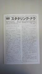大野裕 公式ブログ/こころを打たれました 画像1