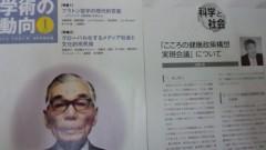 大野裕 公式ブログ/100万人署名 画像1