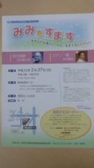 大野裕 公式ブログ/セーフティネットワーク 画像1