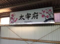 神野菜摘 公式ブログ/太宰府☆01 画像1