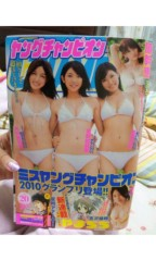 篠原冴美 公式ブログ/YC発売日☆表紙 画像1