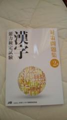 國貞亜花子 公式ブログ/漢 字 画像1