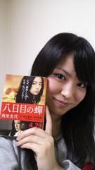 國貞亜花子 公式ブログ/☆愛読書☆ 画像1