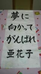 國貞亜花子 公式ブログ/ありがとう。 画像1