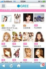 SAYUKI 公式ブログ/SAYUKIライブ決定! 画像2