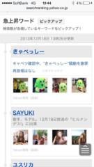 SAYUKI 公式ブログ/ヒルナンデス!に出てたよ。 画像3