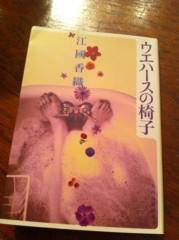 SAYUKI 公式ブログ/読書の秋 画像1